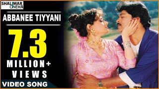 Jagadeka Veerudu Atiloka Sundari Movie | Abbanee Tiyyani Video Song | Chiranjeevi, Sridevi