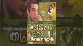Michael Madana Kama Rajan - Kamal Hassan Full Movie ( English Subtitles )