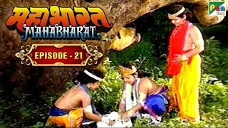 Sudama Chivda Story, Dronacharya Intro | Mahabharat Stories | B. R. Chopra | EP – 21 - Download this Video in MP3, M4A, WEBM, MP4, 3GP