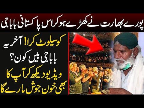 تمام بھارت نے کھڑے ہو کرکو پاکستانی بابا جی کو سیلوٹ کیا ،بابا جی کون ہیں؟ویڈیو دیکھیں