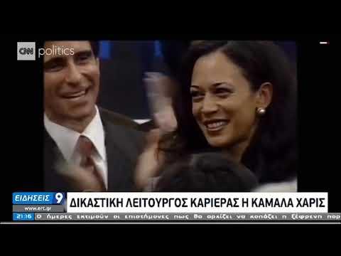 Kamala Harris   Έγραψε ιστορία η πρώτη γυναίκα Αντιπρόεδρος των Η.Π.Α   08/11/2020   ΕΡΤ