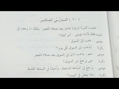 Madina Arabic Book 2 Lesson 19