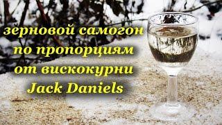 Зерновой самогон по пропорциям от Джек дэниэлс (Jack Daniel's)