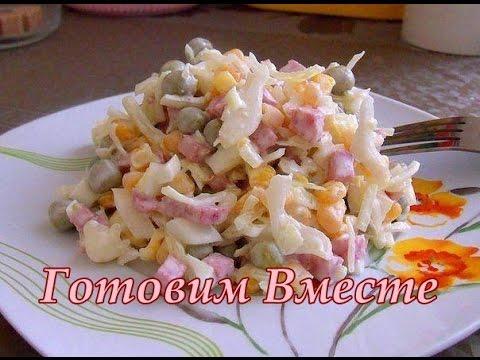 """Очень вкусный салат """"С капустой и колбасой"""""""