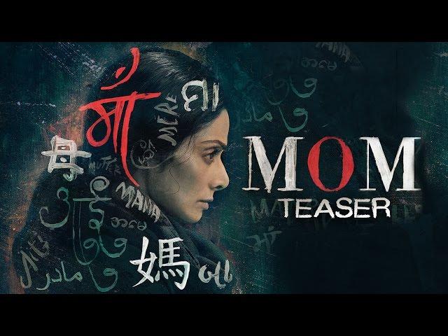 MOM Teaser 2017 | Sridevi, Akshaye Khanna, Release 14 July 2017