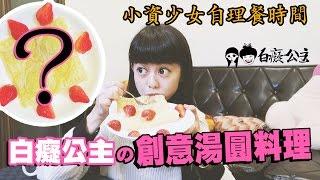 白癡公主的創意湯圓料理!小資少女不專業自理餐時間#1