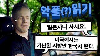 미국에서 한국차는 싸구려 이미지일까요? | 악플(?)읽기