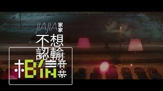 JiaJia家家 [ 不想認輸 Present ] Official Music Video