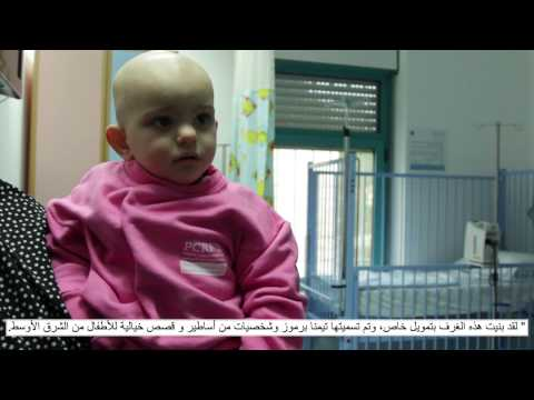 A tour of the Huda Al Masri Pediatric Cancer Dept.