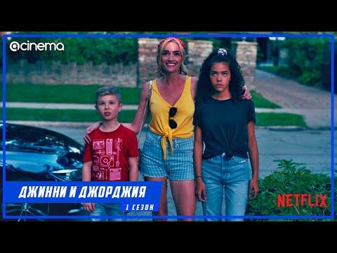 Джинни и Джорджия (1-й сезон) Сериала ⭕ Русский трейлер (2021) | Netflix