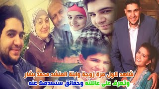 شاهد لاول مرة زوجة المنشد محمد بـشــار وابنته مريم وتعرف على عائلته واصله وجنسيته ومعلومات مميزة عنه