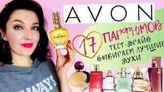 17 ароматов Avon! Выбираем лучшее! Обзор новинок 2019 #avon #парфюмерияэйвон #эйвон
