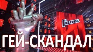 Гeй скандал на шоу «Голос» (29.10.2017)