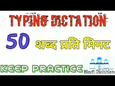 Download YouTube - Typing test 50 WPM 01 HINDI TYPING DICTATION hd