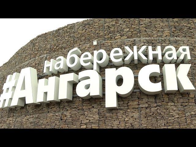 Ангарск торжественно открыл набережную