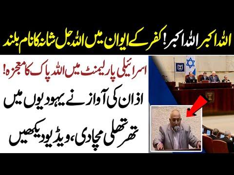 اسرائیلی پارلیمنٹ میں اللہ پاک کا معجزہ! اذان کی آواز نے یہودیوں میں تھرتھلی مچا دی