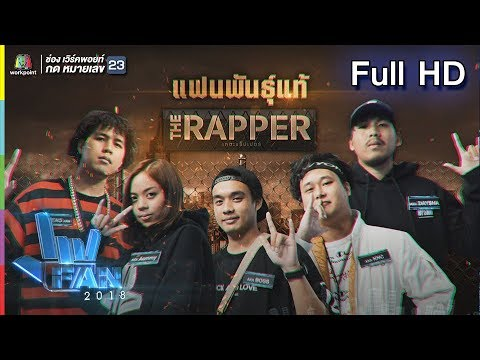 แฟนพันธุ์แท้ 2018 (รายการเก่า) | The Rapper | 28 ธ.ค. 61 Full HD
