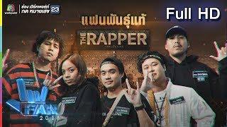 แฟนพันธุ์แท้ 2018 | The Rapper | 28 ธ.ค. 61 Full HD
