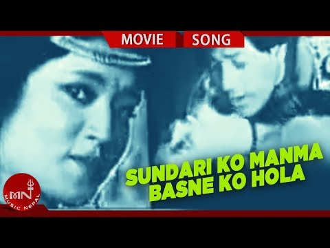 Sundari Ko Manma Basne | Nepali Movie Sapana Song
