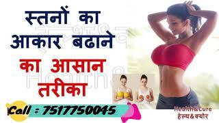 Stan Bada Karne Ki Cram | स्तन बड़ा करनी की क्रीम | IH5 Cream For Breast Enlargement In Hindi