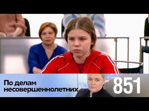 По делам несовершеннолетних | Выпуск 851