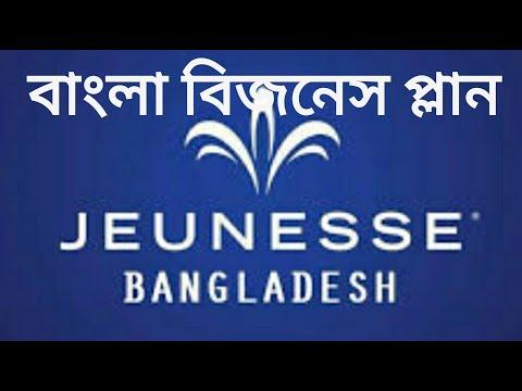 , title : 'Jeunesse global bangla business composition plan 15- 09- 2020