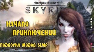 SKYRIM - Начало приключений (подборка модов SLMP) #1