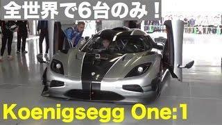 世界に6台のスーパーカー Koenigsegg One:1 日本初走行