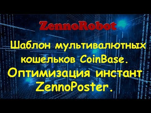 Шаблоны CoinBase и оптимизация инстант БЕСПЛАТНО.
