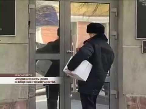 Красноярск. ХИЩЕНИЕ ГОСУДАРСТВЕННОГО ИМУЩЕСТВА.