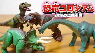 恐竜コロシアム進撃の恐竜軍団!作りがいい食玩フィギュア全3種類ティラノサウルスラプトルトリケラトプスブラキオサウルス