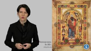 Искусство раннего средневековья. Изобразительное искусство Европы.