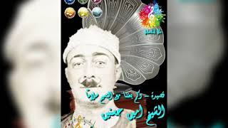 تحميل اغاني الشيخ امين حسنين /قصيدة وكم بعثنا مع النسيم سلاماً /علي الحساني MP3