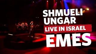 Shmueli Ungar: Live In Israel! Emes - שמילי אונגר הופעה חיה בישראל - אמת