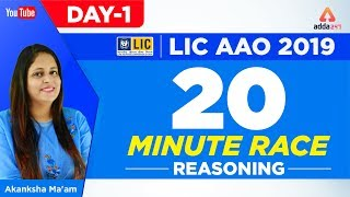 LIC AAO 2019    20 Minutes Race   LIC AAO Reasoning Preparation   Day 1   Akanksha Ma'am