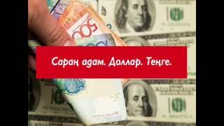 Сараң адам,доллар,тенге / Ерлан Ақатаев
