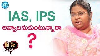 IAS, IPS అవ్వాలనుకుంటున్నారా..? - M Bala Latha | Dil Se With Anjali