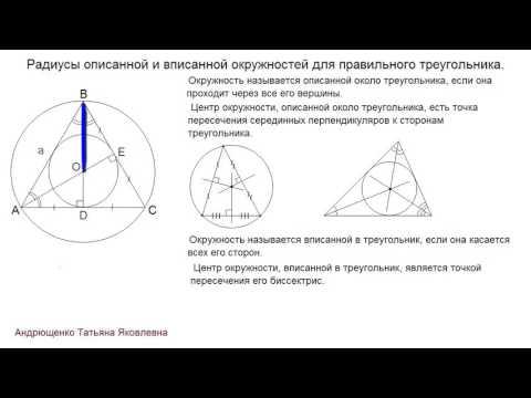 Радиусы описанной и вписанной окружностей для правильного треугольника.