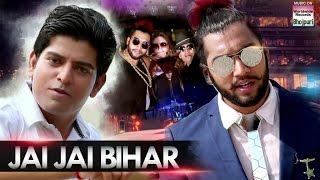 Jai Jai Bihar | Rohan Sinha, Ammy Kang | Love you all - BIHAR