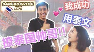 2018 泰国曼谷 Bangkok Vlog EP 1 |  竟然成功用泰文撩帅哥YESS!!
