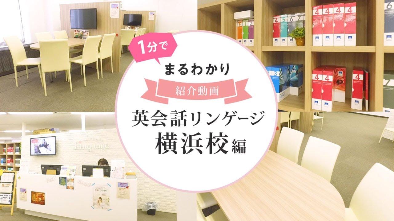 英会話リンゲージ スクール紹介動画【横浜校編】