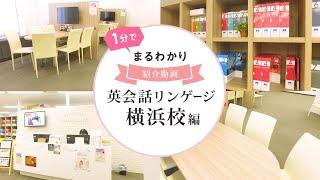 横浜校紹介動画