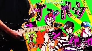 Nanbaka 【ナンバカ】OP (Guitar Cover) 【Rin! Rin! Hi! Hi!】 by ハシグチカナデリヤ hugs The Super Ball