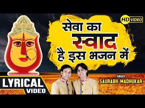 maahri bhi sewa ko thodo swaad chakh le