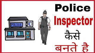 Police inspector kaise bante hai | How to become police inspector in hindi