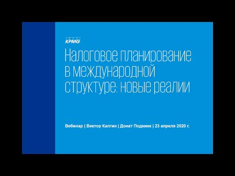 Вебинар «Налоговое планирование в международной структуре» 23 апреля 2020 г.