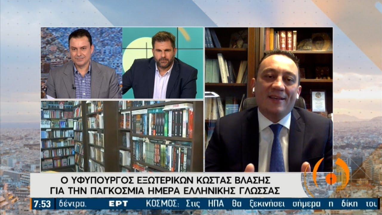 K. Βλάσης για την Παγκόσμια Ημέρα Ελληνικής Γλώσσας ΕΡΤ 09/02/2021