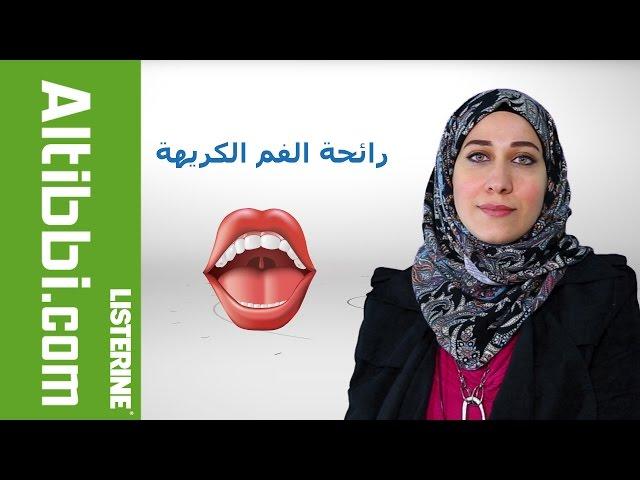 كيف تتخلص من رائحة الفم