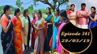 Kalyana Veedu   Tamil Serial   Episode 341   29/05/19  Sun Tv  Thiru Tv