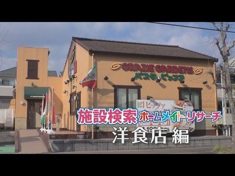 施設検索イメージビデオ レストラン編